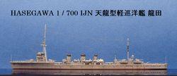 1/700 天龍型軽巡洋艦 龍田