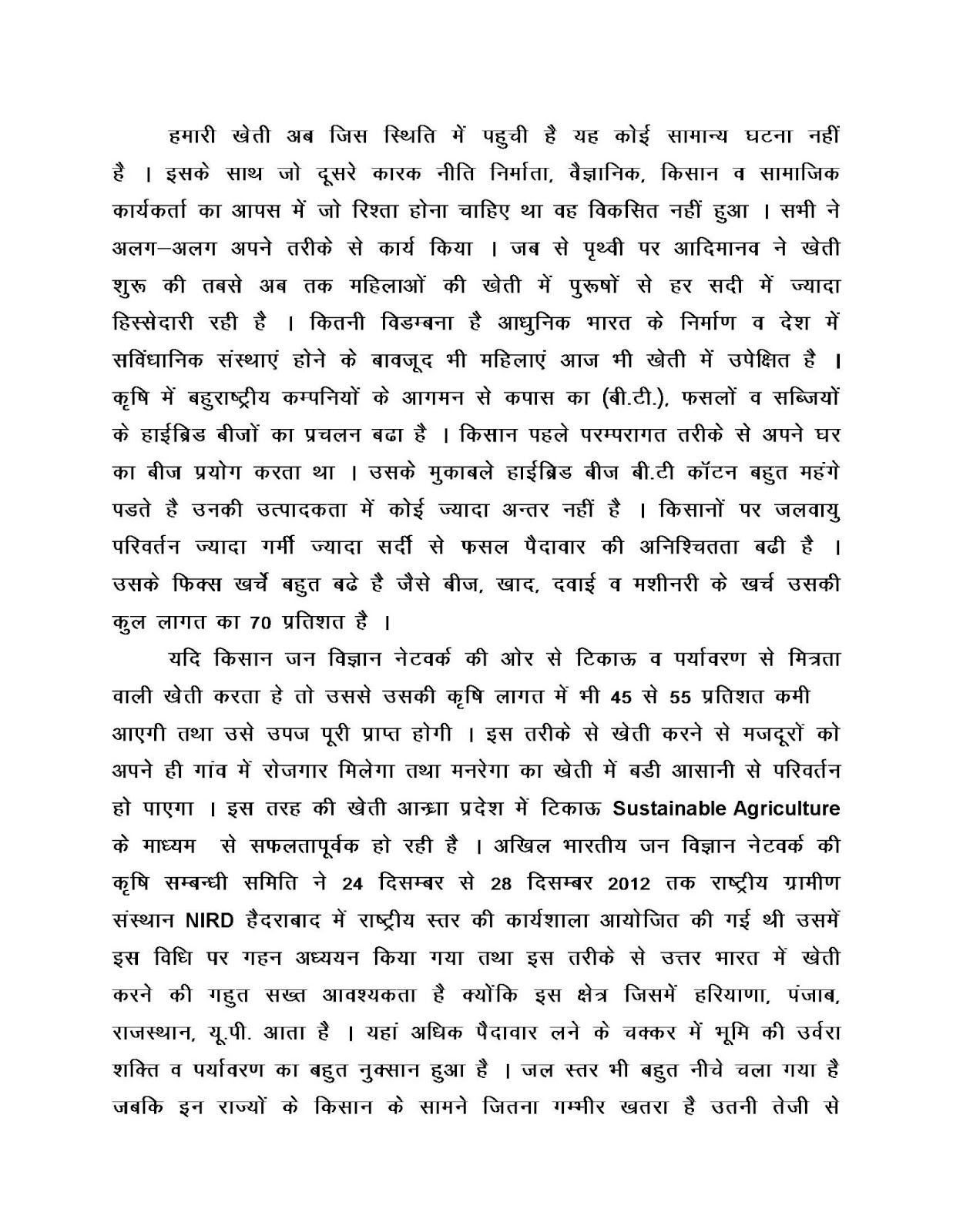 Essay on Importance of Electricity in Hindi