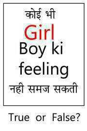No Girl understands the Feeling of a Boy. True or False - Vote Now