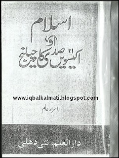Islam and Challenge of 21st Century Urdu PDF Download