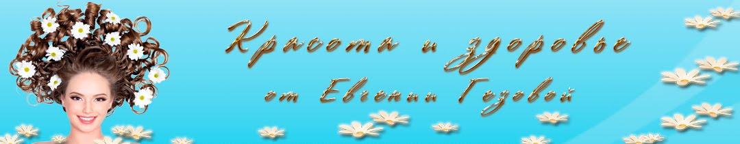 Красота и здоровье от Евгении Гезовой