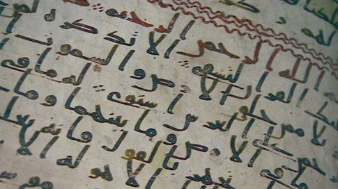 Περγαμηνή από το αρχαιότερο Κοράνι βρέθηκε στη Βρετανία