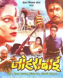 Johrabai (2000) - Hindi Movie