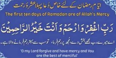 Dua of ramadan first ashra