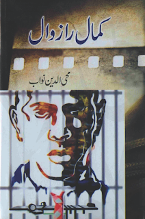 Kamal Razwal By Mohiuddin Nawab