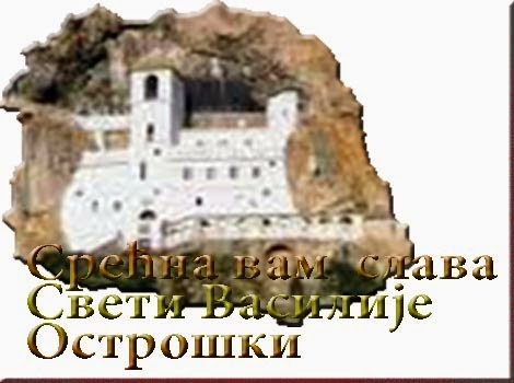 sveti vasilije ostroški ostrog