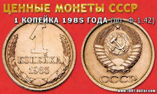 Монета 1 копейка 1985 года
