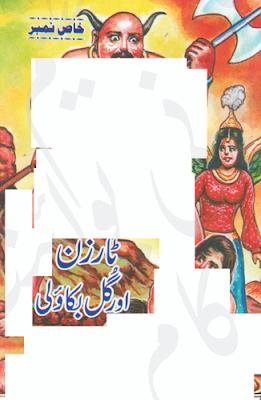 Tarzan and Gul Bakaoili By Zaheer Ahmad