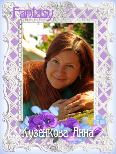 Кузенкова Анна