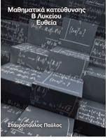 Δωρεάν Hλεκτρονικό βιβλίο στο ibook store της apple