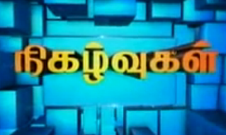 Captain TV 07 02 2014 Nigalvugal