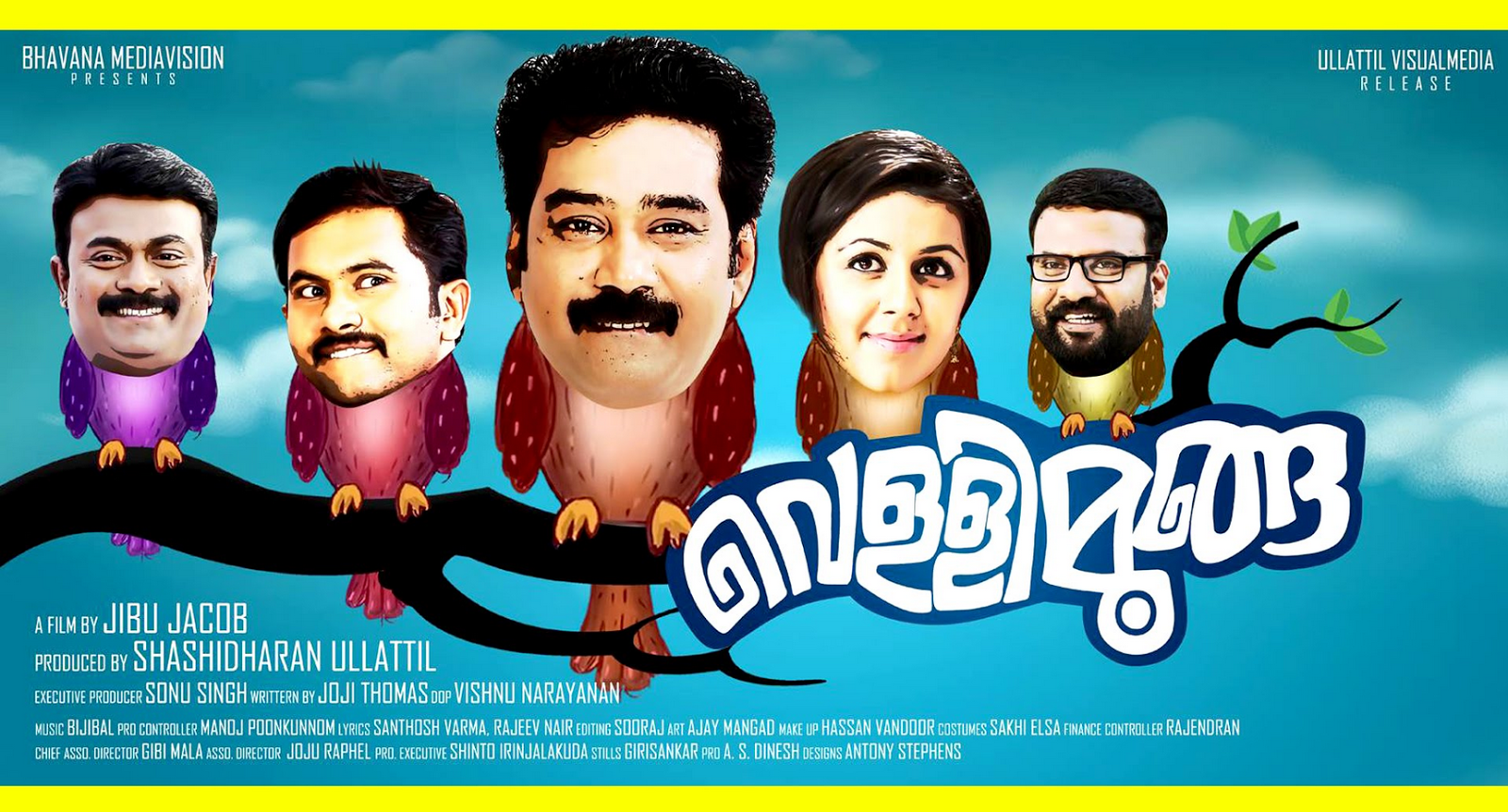 Vellimoonga (2014) : Mavelikku shesham Song Lyrics