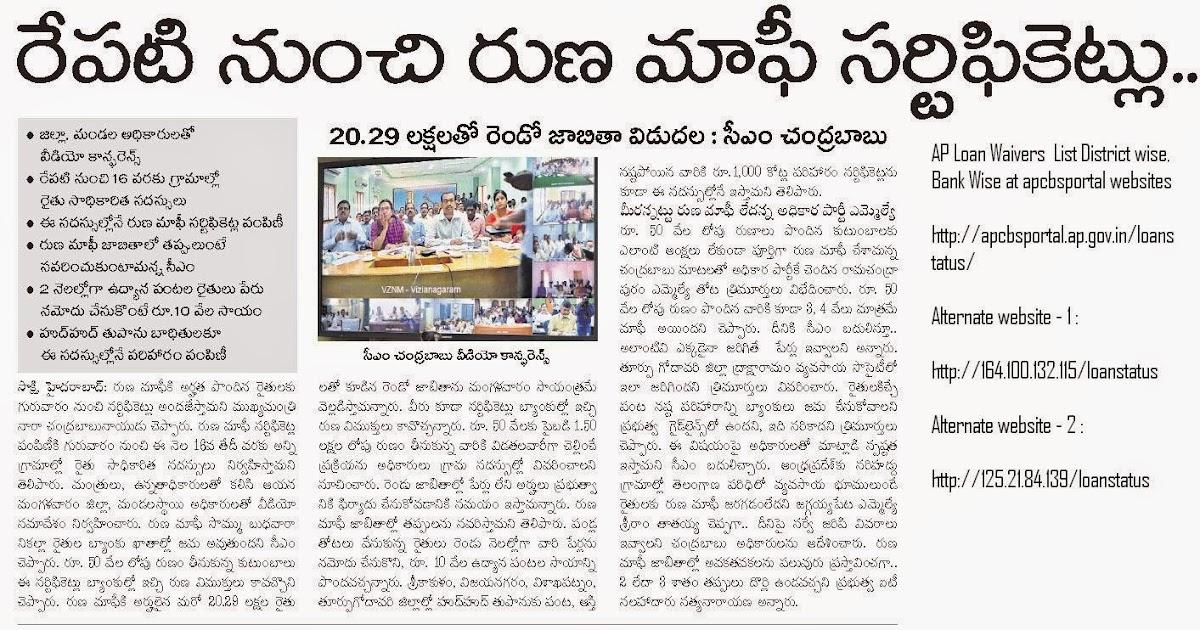 Andhra Pradesh Government Runa Mafi List Ap Loan Waivers