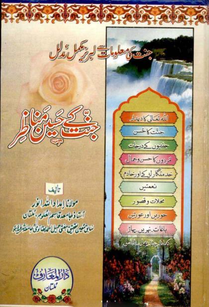 Jannat Ka Haseen Manazir