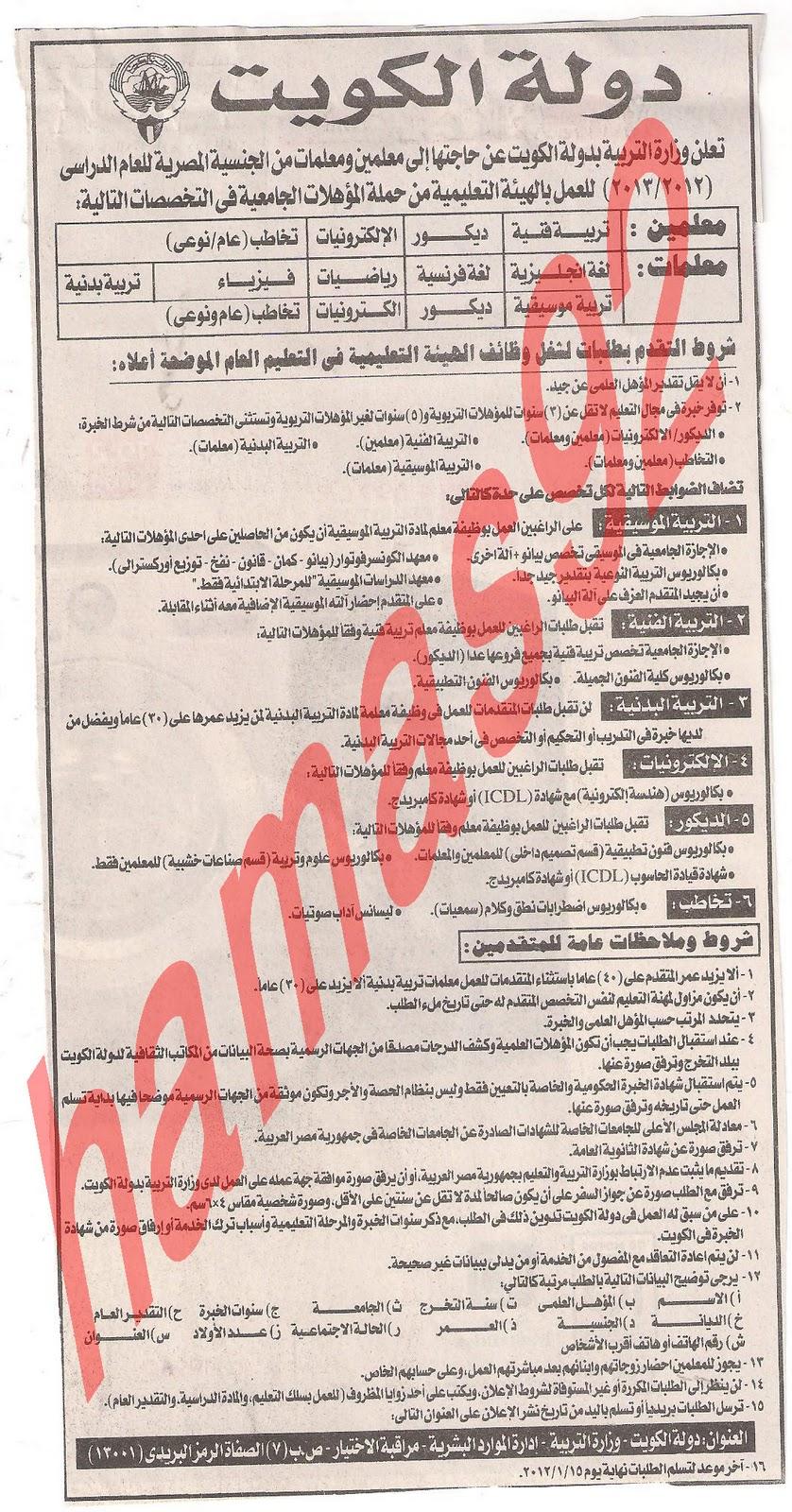 مطلوب معلمين ومعلمات من الجنسية المصرية للعمل الحكومى بدولة الكويت 3