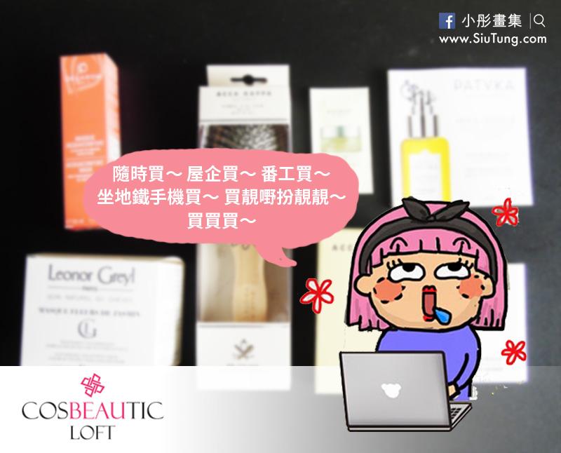 http://www.siutung.com/2014/12/cosbeautic-loft.html