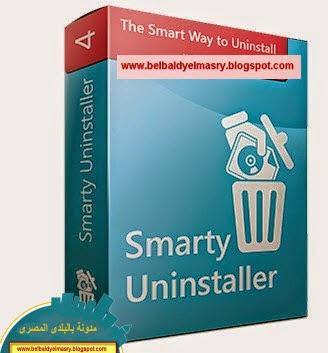 حمل احدث اصدار من برنامج حذف البرامج من الويندوز من جذورها Smarty Uninstaller