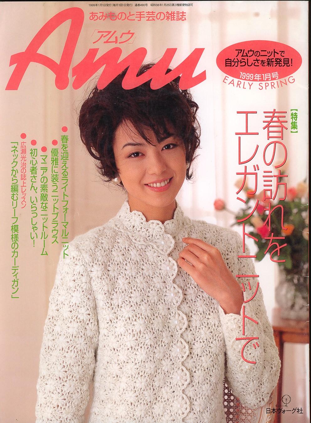 Кофточки из японских журналов по вязанию спицами