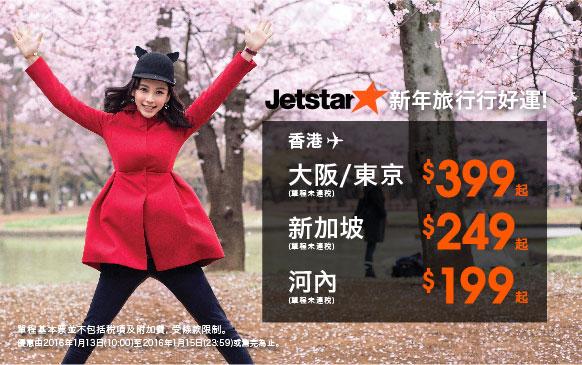 新年旅行行好運!Jetstar明早(1月12日)開賣 香港單程飛 東京/大阪 $399、新加坡 $249!