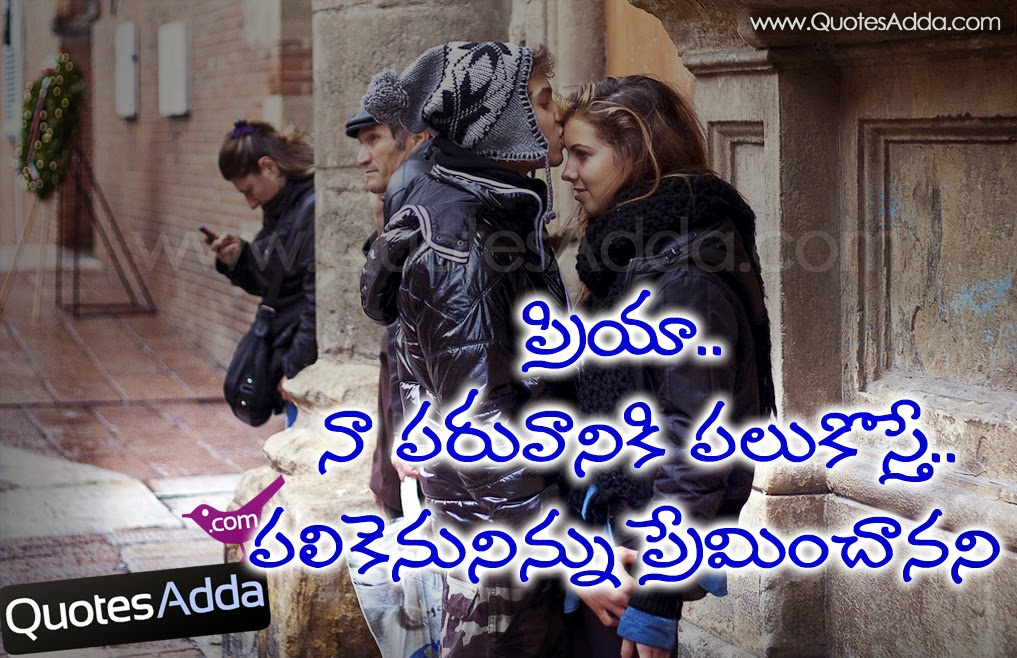 new images of love with quotes in telugu images
