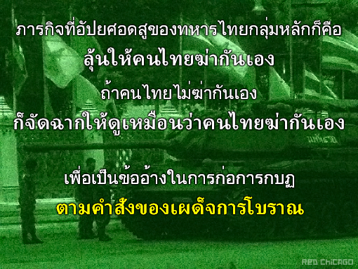 ภารกิจที่อัปยศอดสูของทหารไทยกลุ่มหลักก็คือ
