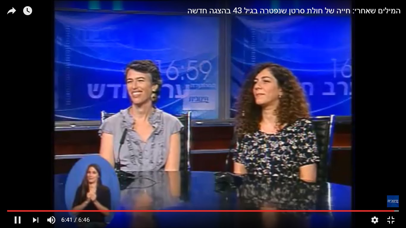 ראיון בערב חדש- שרון דנון ואביגיל גרץ