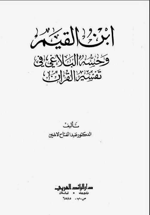 ابن القيم وحسه البلاغي في تفسير القرآن - عبد الفتاح لاشين pdf