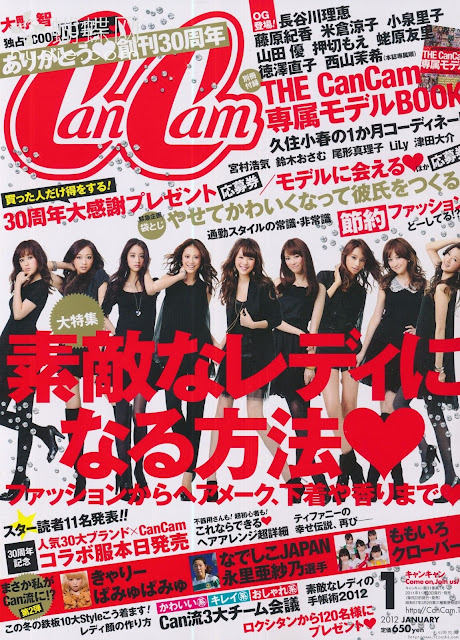 CanCam (キャンキャン) January 2012 japanese fashion magazine scans