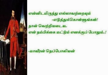 funny motivational stories tamil