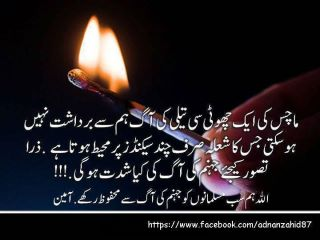 11:32 pm Urdu Islamic Sayings No comments