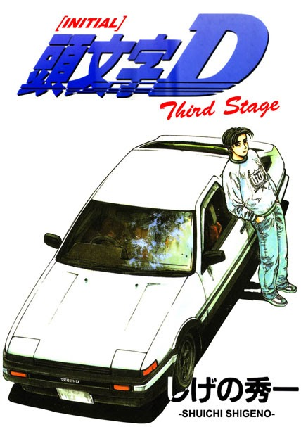 This Is The New Balance: New Balance in Initial D