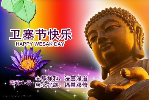 วันวิสาขบูชา, ประสูติ, ตรัสรู้, ปรินิพพาน ภาษาจีนพูดว่าอย่างไร