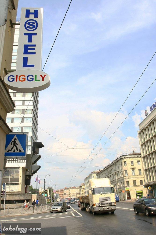Near the Giggly Hostel / Рядом с хостелом