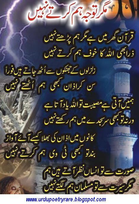 Urdu Hindi Poetry: 2011-12-11
