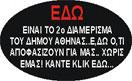 Ο Ν.ΚΟΣΜΟΣ ΑΝΗΚΕΙ ΣΤΟ ΔΕΥΤΕΡΟ ΔΙΑΜΕΡΙΣΜΑ ΤΟΥ ΔΗΜΟΥ ΑΘΗΝΑΙΩΝ...(Αθηναίους βέβαια να τους κάνεις...)