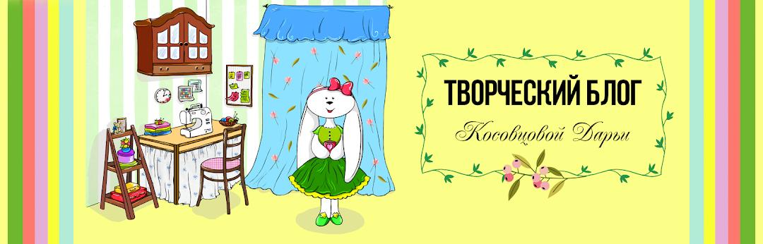 Творческий Блог Косовцовой Дарьи