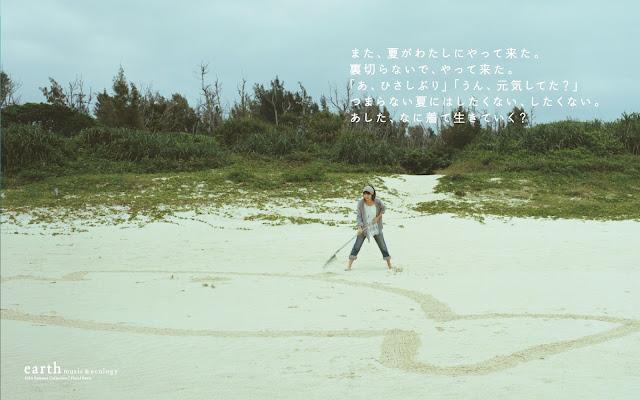 Aoi Miyazaki 宮﨑あおい earth music & ecology wallpaper HD 06