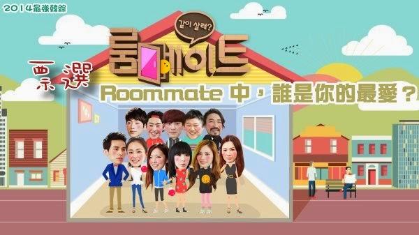 【票選結束】票選《Roommate》人氣王,誰是你的最愛?
