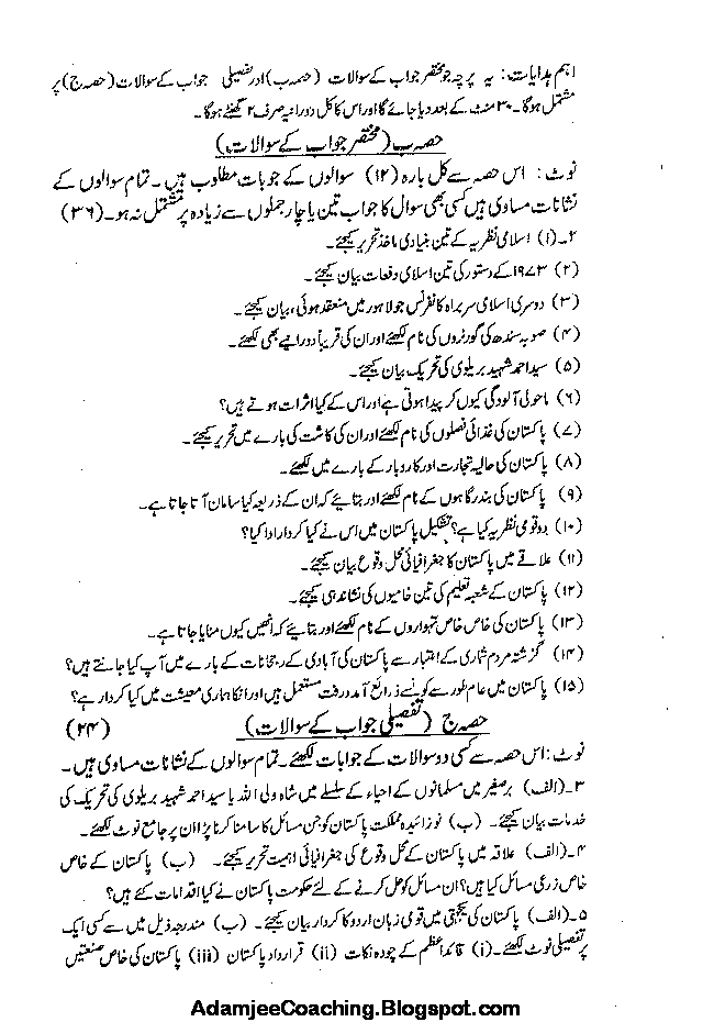 urdu essays for class 4