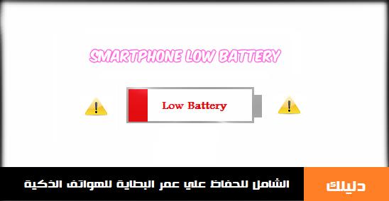 كيف تحافظ علي عمر بطارية هاتفك لأطول فترة ممكنة