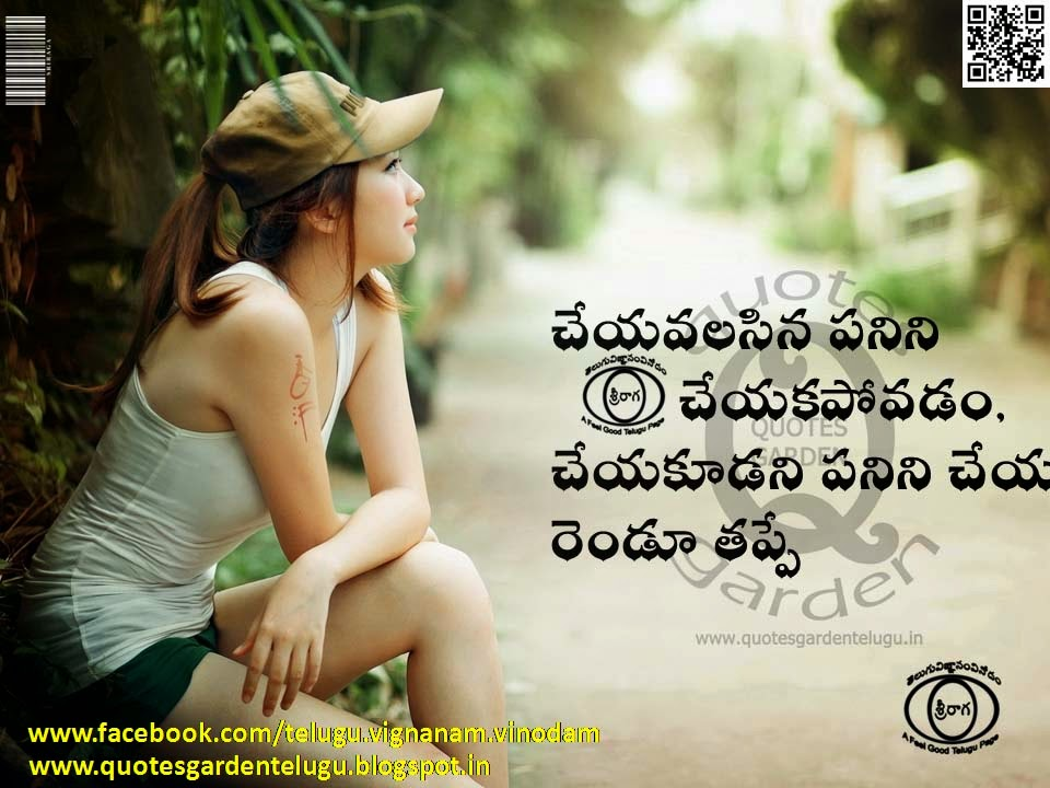 Best-Telugu-Good-Reads-for-Whatsapp-SMS-images-295146