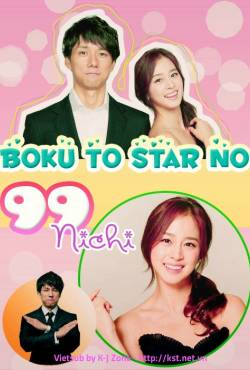 99 Days of Me and My Star - Boku to Star no 99 Nichi | 僕とスターの99日