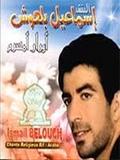 Ismael Belouch-Ya Nafsi Toubi 2015