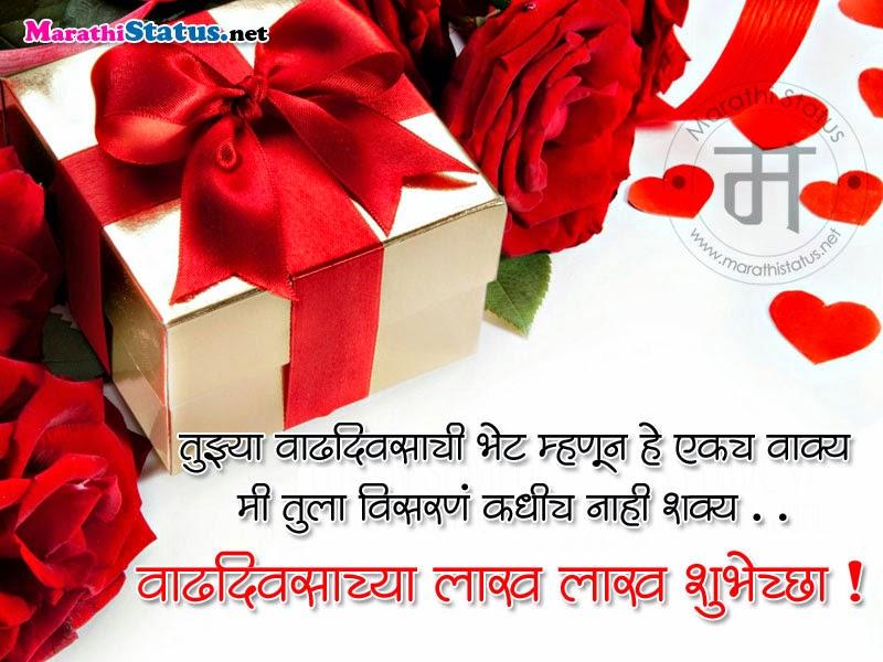 Happy Birthday Marathi Picture