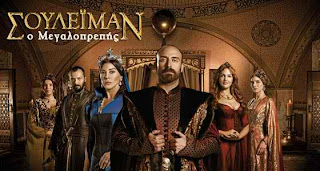 suleiman the magnificent σουλεϊμάν ο
