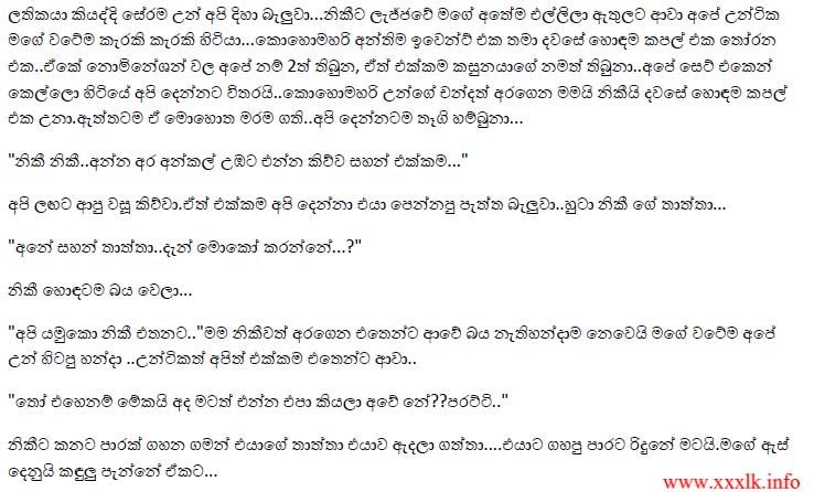 july 2012 sinhala wela katha and wala katha stories sinhala wal