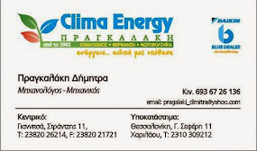 Clima Energy - ΠΡΑΓΚΑΛΑΚΗ ΔΗΜΗΤΡΑ, ΜΗΧΑΝΟΛΟΓΟΣ-ΜΗΧΑΝΙΚΟΣ