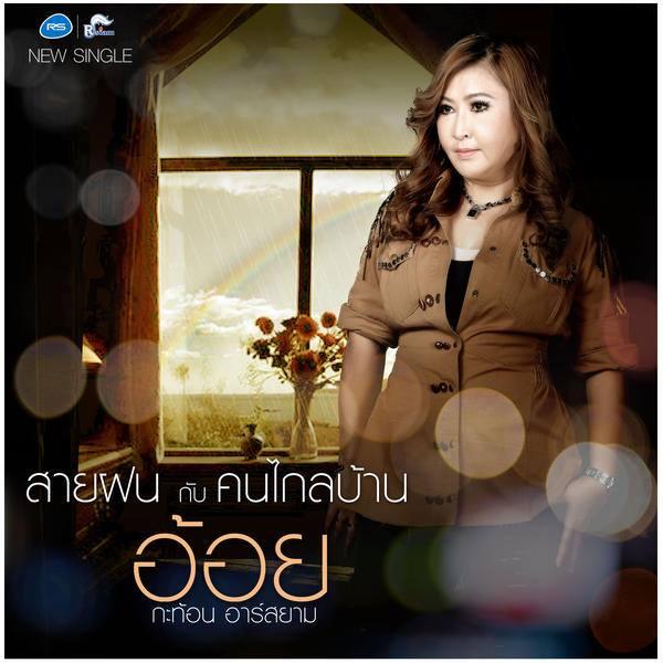 Download สายฝนกับคนไกลบ้าน – อ้อย กะท้อน อาร์ สยาม + (Backing Track) 4shared By Pleng-mun.com