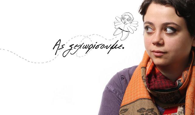 Σοφία Σπυρλιάδου: Στην Ελλάδα παραδοσιακά είχαμε αντιήρωες