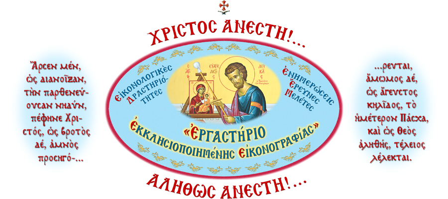 ΑΓΙΟΓΡΑΦΙΑ-ΜΕΛΕΤΕΣ